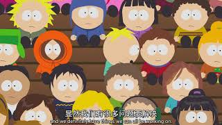 South Park strong woman scene (S21E09)