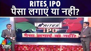 RITES IPO | पैसा लगाएं या नहीं? | CNBC Awaaz