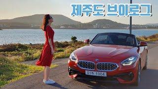 [제주도 브이로그] 제주도에서 BMW Z4 오픈카 렌트…