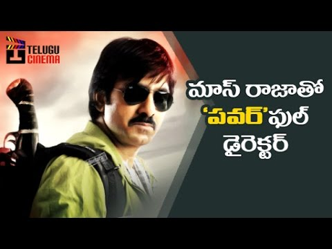 Ravi Teja New Telugu Movie Details  Latest Movie News Director Bobby Telugu Cinema Youtube