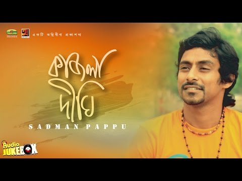 Kajla Dighi | Sadman Pappu | Full Album | Audio Jukebox