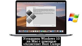 Установка Windows 10 на компьютере Mac с помощью программы Ассистент Boot Camp
