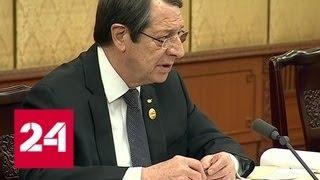 Путин обсудил с главой Кипра перспективы сотрудничества и развития - Россия 24 thumbnail
