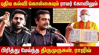 Thirumurugan Gandhi | Rajiv Gandhi | New education policy 2020