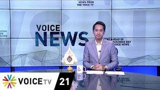 voice-news-เตรียมพร้อมรัฐพิธีเปิดประชุมรัฐสภา-full-ep