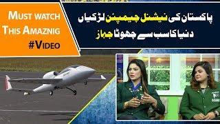 World's smallest aeroplane | Pakistani National Champion Girls - Jaago Lahore