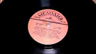 Классическая Отгадка - Оркестр Поля Мориа - 1980