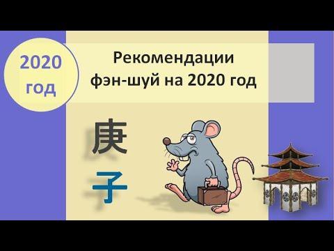 Рекомендации фэн шуй на 2020 год