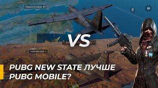 PUBG NEW STATE против PUBG Mobile! СРАВНЕНИЕ PUBG NEW STATE и PUBG Mobile!