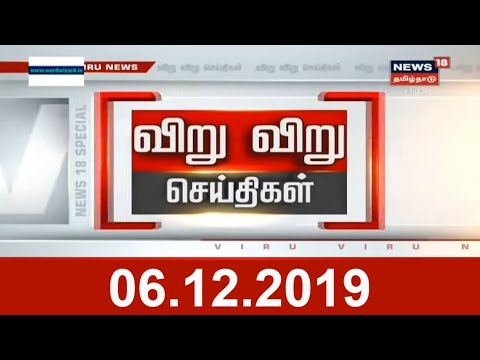 விறு விறு 100 செய்திகள் | Viru Viru 100 News | Top 100 News Of The Day | 06.12.2019