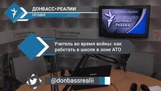 «Донбасс Реалии» | Учитель во время войны: как работать в школе в зоне АТО