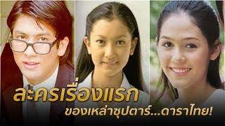 ส่องละครเรื่องแรกของเหล่าซุปตาร์ดาราชาย-หญิงไทย ยังจำกันได้มั้ย?!