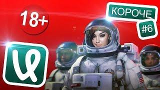 Обзорчик #6 Порно в космосе