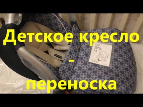 *** Детское кресло переноска GELIOS Happy Baby для новорожденного малыша ***