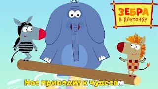 Зебра в клеточку караоке для детей – Длинная дорога – Союзмультфильм HD