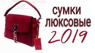 9019d8015d32 Модные женские сумки в Украине. Сравнить цены интернет-магазинов и ...
