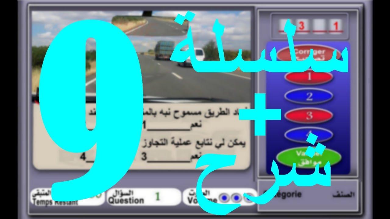 logiciel ta3lim siya9a maroc