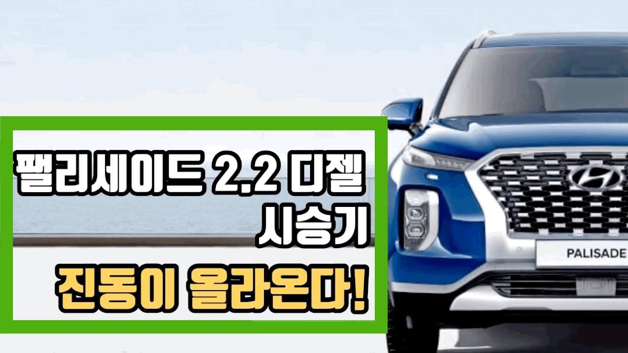 팰리세이드 2.2디젤 시승기_디젤 진동에 아쉬움이 남는다!