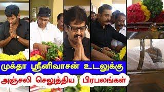 Celebrities pay last respect to Veteran director and producer Muktha Srinivasan