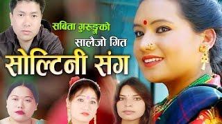 New Salaijo song 2074||सोल्टिनी संग||Soltini Sang||Mousam Gurung & Sabita Gurung|| Sharmila Gurung