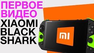 ПЕРВОЕ ВИДЕО Игрового смартфона Xiaomi Black Shark. Суперкар Genesis против Tesla и другие новости!