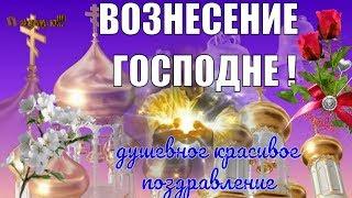 С праздником Вознесение Господне поздравляю с Вознесением Господнем в День открытия небес