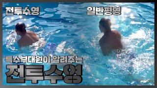 특수부대 전투수영과 일반수영 차이점