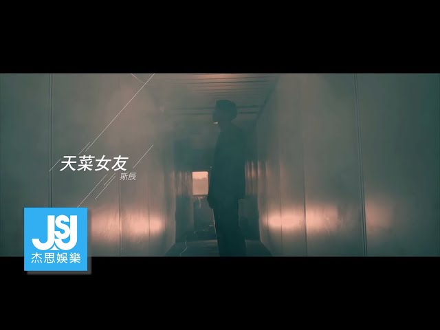 斯辰《天菜女友》Official Music Video