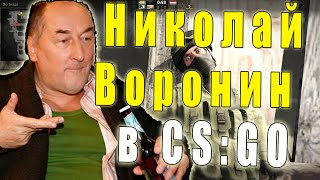 Воронин Николай Петрович играет в CS:GO