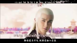 sub TH+kara รับปากว่าจะไม่รักเจ้า【ตงหัว×เฟิ่งจิ่ว】答应不爱你