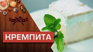 Кремпита: сербский нежный десерт [Мужская кулинария]