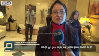 مصر العربية | التربية الخاصة: جميع مدارس مصر ملزمة بدمج ذوي اﻹعاقة
