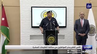 الأمن العام يحذر المواطنين من مخالفة التعليمات الصادرة 26/3/2020