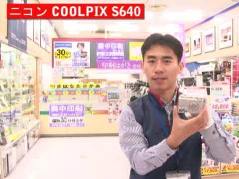 ニコン COOLPIX S640 (カメラのキタムラ_Nikon)