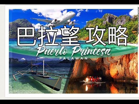 巴拉望 公主港好吃好玩秘技攻略 pps Puerto Princesa Travel Guides, Tips & Advice, Best Travel Information