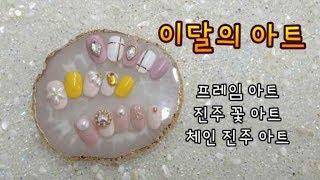 네일샵 이달의 아트 만들기 / 설네일 Seolnail