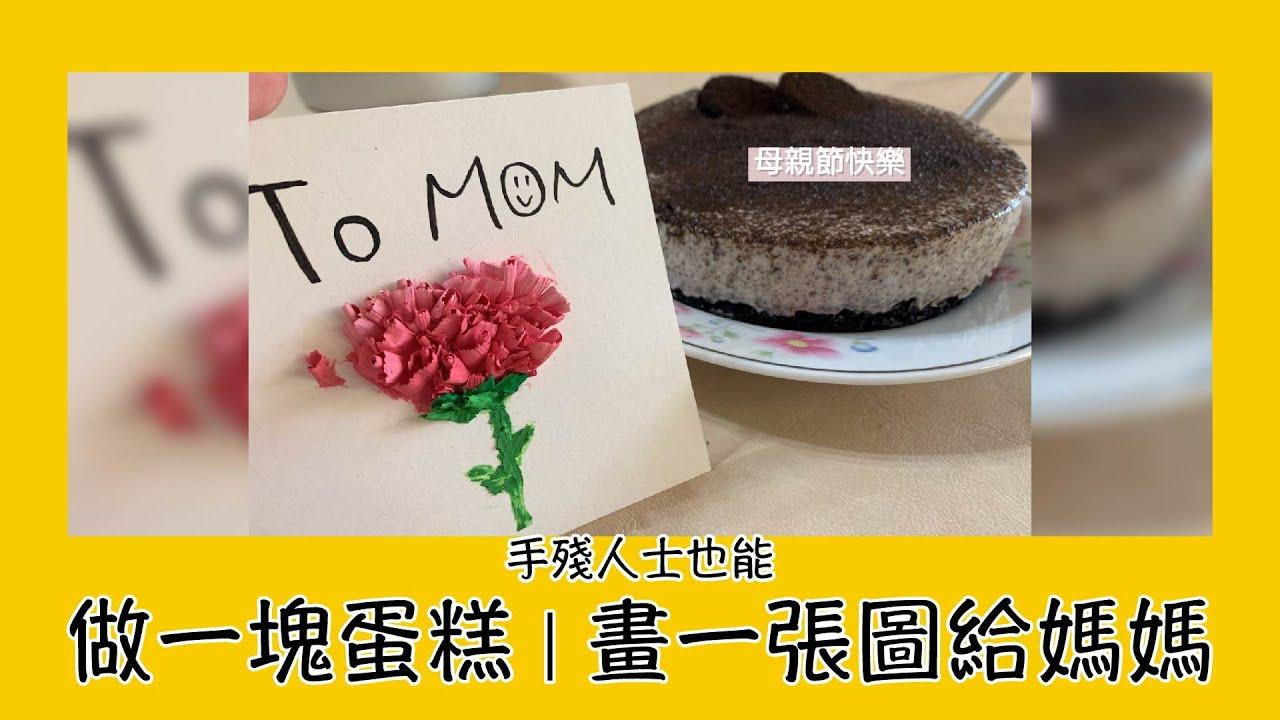 不用烤箱│做一塊Oreo慕斯蛋糕及畫一張圖給媽媽│手殘的人也做得出來│媽!我盡力了│vlog