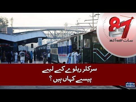 Circular Railway Ke Liye Paise Kahan Hain? | 7 se 8 | SAMAA TV | 19 Nov,2018