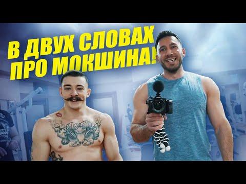 В двух словах про Алексея Мокшина: Блуд, О'Херн и бодибилдинг по восточному