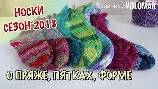 РАЗГОВОРЫ О НОСКАХ // Впечатления о пряже,  пятках и самих носках
