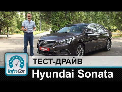 Hyundai Sonata тест драйв InfoCar.ua Хенде Соната