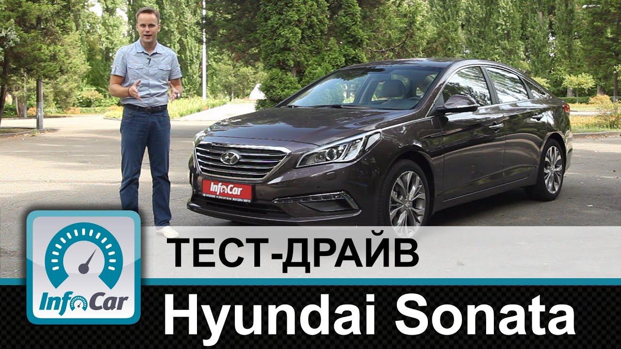 Hyundai Sonata - тест-драйв InfoCar.ua (Хенде Соната)