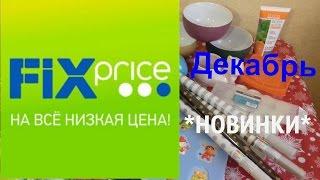 ФИКС ПРАЙС ДЕКАБРЬ  2016 *Новинки*Fix Price