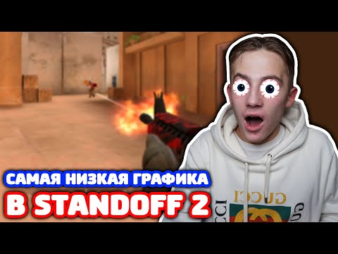 ИГРАЮ С САМОЙ НИЗКОЙ ГРАФИКОЙ В STANDOFF 2!