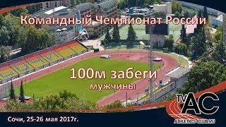 100м - забеги мужчины