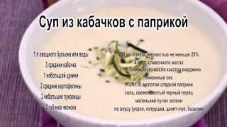 Вкусные супы фото.Суп из кабачков с паприкой