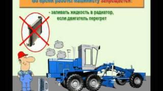 Видео инструктаж по охране труда Машинист автогрейдера