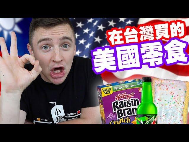 最想念的美國零食 - 我都在台灣買到了!(4K) - [小貝逛台灣 #210]