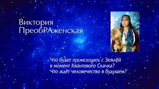 В.ПреобРАженская о жизни после Квантового Скачка