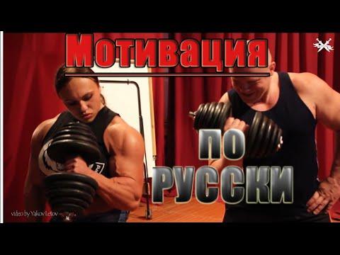НЕВЕРОЯТНАЯ Наталья и Макс Новосёлов Мотивация Russian Motivation Natalia Trukhina